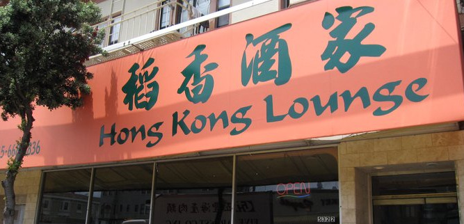 Hong Kong Lounge, Richmond