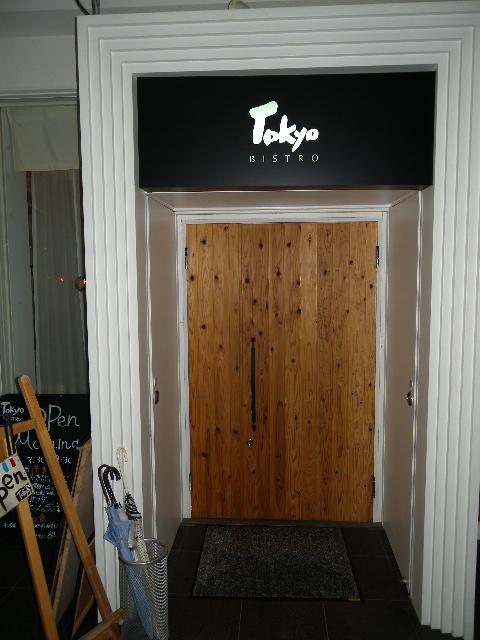 Tokyo Bistro, Yonago, Japan