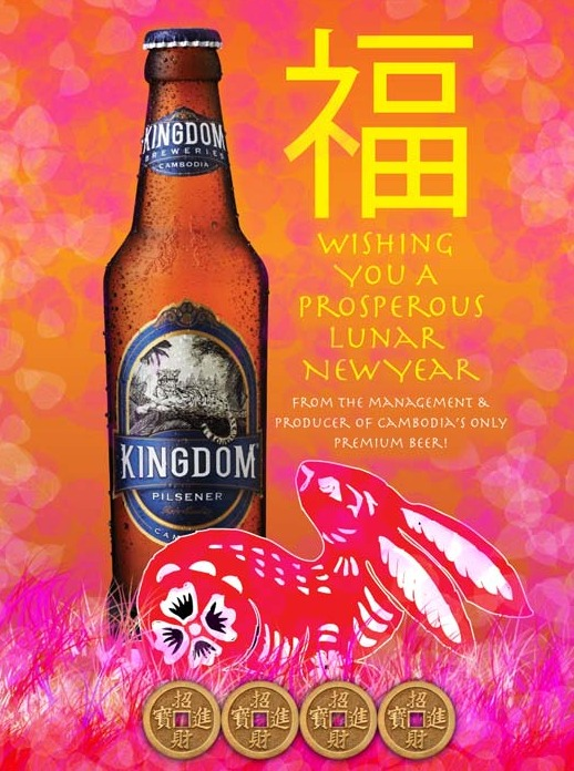 Kingdom Brewery